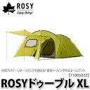 ロゴス テント LOGOS ROSY ドゥーブル XL 71805022 【5人用テント】【送料無料】【ラッピング不可】