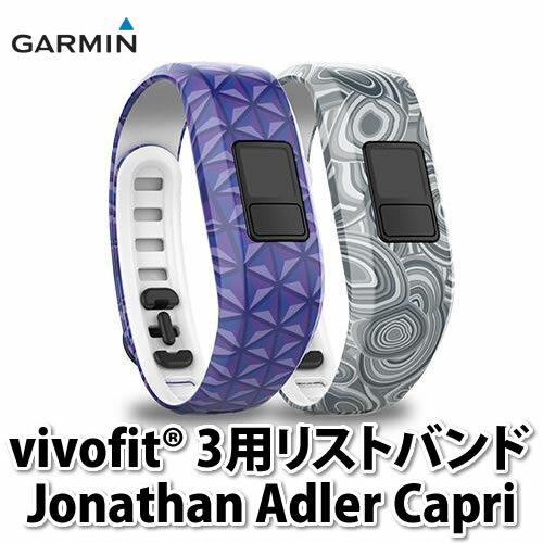 ガーミン リストバンド vivofit 3用リストバンド Jonathan Adler Capri [1245256] 【2色セット】【フィットネスバンド】【快適家電デジタルライフ】