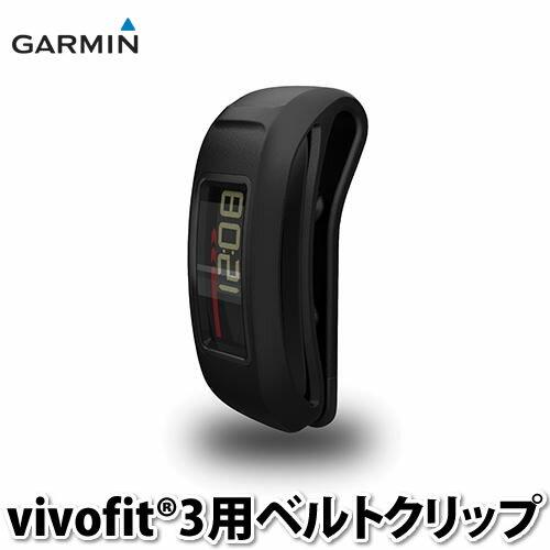 ガーミン アクセサリ vivofit 3用ベルトクリップ[1241101] 【ライフログ/フィットネスバンド】【快適家電デジタルライフ】