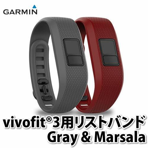 ガーミン アクセサリ vivofit3用リストバンド Gray&Marsala 2色セット[1245260] 【ベルト交換キット】【ライフログ/フィットネスバンド】【快適家電デジタルライフ】