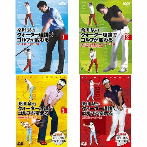桑田泉のクォーター理論でゴルフが変わる 全4巻セット [DVD] 【快適家電デジタルライフ】