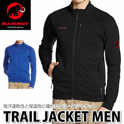 MAMMUT ウェア TRAIL Jacket Men 1010-23030 【メンズ/男性用】【快適家電デジタルライフ】
