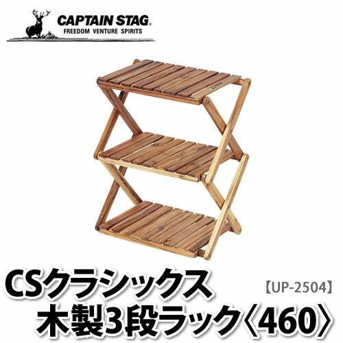 キャプテンスタッグ 木製ラック CSクラシックス 木製3段ラック(460) UP-2504 【ラッピング不可】【快適家電デジタルライフ】