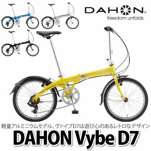 DAHON(ダホン) 20インチ折りたたみ自転車 Vybe D7(ヴァイブ D7) 【2017モデル】【ラッピング不可】【快適家電デジタルライフ】