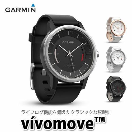 GARMIN ガーミン ライフログウオッチ vivomove (ヴィヴォムーブ) [159738-41]【快適家電デジタルライフ】