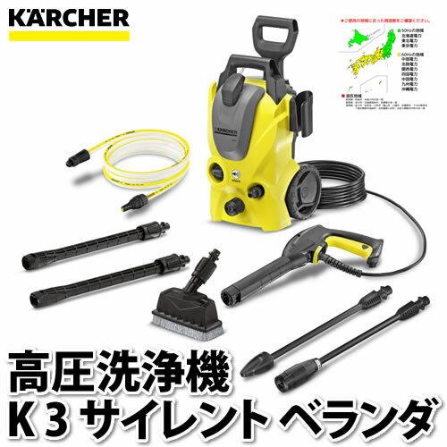 【高圧洗浄機】ケルヒャー (KARCHER) 高圧洗浄機 K3 サイレント ベランダ (東日本/西日本 選択式)【ラッピング不可】【快適家電デジタルライフ】