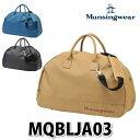 Munsingwear(マンシングウェア)ボストンバッグ MQBLJA03 (ラッピング不可)(快適家電デジタルライフ)