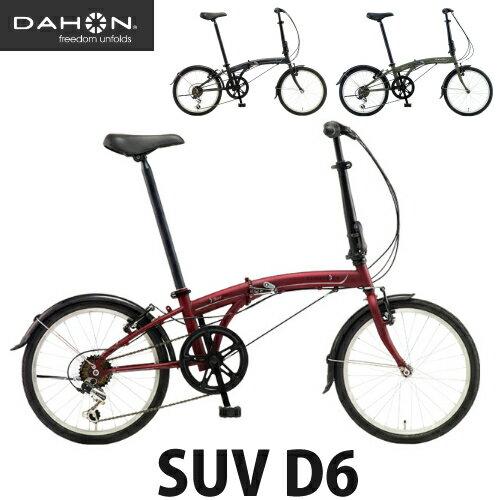 DAHON(ダホン) 20インチ折りたたみ自転車 SUV D6(エスユーヴィー D6) (2018モデル)(ラッピング不可)(快適家電デジタルライフ)