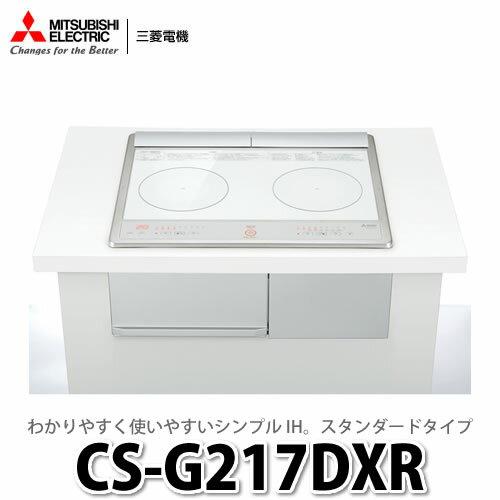 三菱IHクッキングヒーター シンプルIH CS-G217DXR (スタンダードタイプ) ビルトイン型 幅60cm (ラッピング不可)(快適家電デジタルライフ)
