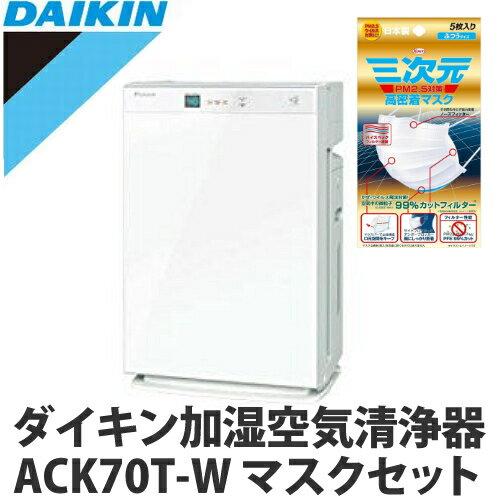 DAIKIN ダイキン ACK70T-W [MCK70T-W同等品] 加湿ストリーマ空気清浄機(空清31畳/加湿18畳)&三次元高密着マスク(ふつうサイズ5枚)セット(ラッピング不可)(快適家電デジタルライフ)