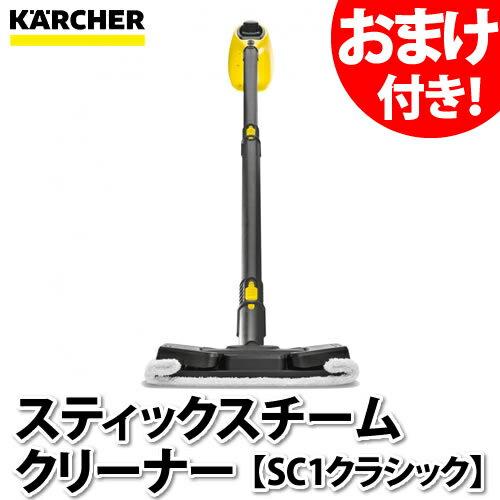 (スチームクリーナー)ケルヒャー スティックスチームクリーナー SC1 クラシック (1.516-235.0) おまけ付き(ラッピング不可)(快適家電デジタルライフ)