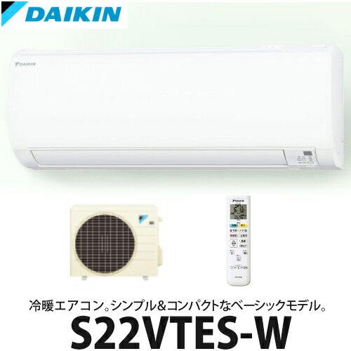 DAIKIN(ダイキン)冷暖エアコン S22VTES-W(F22VTESW+R22VES)ホワイト(Eシリーズ/6畳程度)(ラッピング不可)(快適家電デジタルライフ)