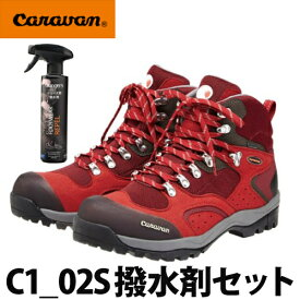 CARABAN(キャラバン)トレッキングシューズ C1_02S (220:レッド) &撥水剤セット(登山靴)(ラッピング不可)(快適家電デジタルライフ)