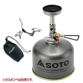 SOTO(ソト) SOD-310 マイクロレギュレーターストーブ Wind Master ウインドマスター【快適家電デジタルライフ】