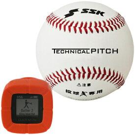 エスエスケイ テクニカルピッチ(TP001)&エスエスケイ×ガーミン スイングコーチ IMP001(010-01845-40)(硬式野球ボール型)(野球/ソフトボール)(投球練習/バッティング練習)(SSK TECHNICAL PITCH&SSK×GARMIN Swing Coach)(快適家電デジタルライフ)