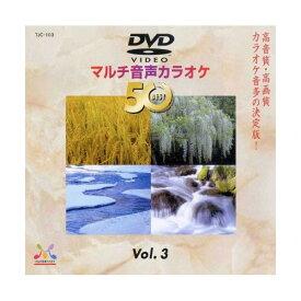 DVD音多カラオケ BEST50 Vol.3【TJC-103】カラオケDVD カラオケソフト【快適家電デジタルライフ】