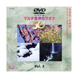 DVD音多カラオケ BEST50 Vol.5【TJC-105】【快適家電デジタルライフ】
