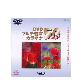 DVD音多カラオケ BEST50 Vol.7【TJC-107】【快適家電デジタルライフ】