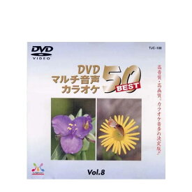 DVD音多カラオケ BEST50 Vol.8【TJC-108】【快適家電デジタルライフ】