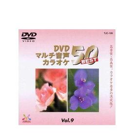 DVD音多カラオケ BEST50 Vol.9【TJC-109】【快適家電デジタルライフ】