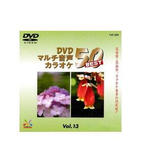 DVD音多カラオケ BEST50 Vol.13【TJC-203】カラオケDVD カラオケソフト【快適家電デジタルライフ】