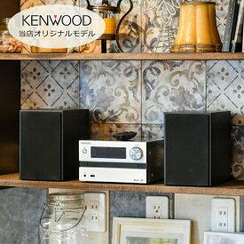 ミニコンポ ケンウッド Bluetooth対応 CDコンポ M-EB50-S シルバー シンプル機能 コンパクト CDミニコンポ (MEB50S/CDコンポ/セットコンポ)(快適家電デジタルライフ)(ラッピング不可)