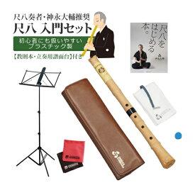 (尺八オリジナルセット) 「悠」DK-01 & 立奏用譜面台 & 教則本(「尺八をはじめる本。」) & オリジナルクロス (ラッピング不可)(快適家電デジタルライフ)