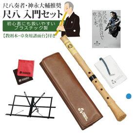 (尺八オリジナルセット) 「悠」DK-01 & 卓奏用譜面台 & 教則本(「五つの音だけで吹く本。」) & オリジナルクロス (ラッピング不可)(快適家電デジタルライフ)