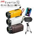 JVC ビデオカメラ エブリオ GZ-F270 【ムービーカメラ お得4点セット】 Everio ブラウン or ホワイト 運動会 発表会 …