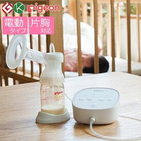 さく乳器 ピジョン 母乳アシスト 電動 Pro Personal プロパーソナル 選べるリズムでよくとれる 自動 片胸 片胸用 ( 搾乳器 母乳搾乳器 母乳さく乳器 電動搾乳器 電動さく乳器 )
