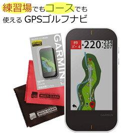 ガーミン ゴルフナビ Approach G80 &液晶保護フィルム&マイクロファイバーセット GARMIN アプローチ G80 みちびき対応 GPSゴルフナビ GPSゴルフナビゲーション コース攻略(快適家電デジタルライフ)