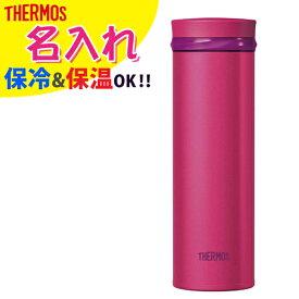 名入れ 刻印付 水筒 ボトル Thermos (サーモス) JNO-501 RBY ラズベリー 名前刻印 お名前刻印 ないれ オリジナル 自分だけ (プレゼント ギフト にも オススメ)(ピンク・レッド/赤・パープル/紫 系のカラーでお探しの方に)※納期:約1-2週間程度 (代引不可)