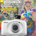 【オプション3点付】デジタルカメラ ニコン クールピクス W150 ホワイト 【 防水 防塵 耐衝撃 耐寒冷 スマホ連動 】防水デジタルカメラ コンパクトデジタルカメラ Nikon COOLPIX 防