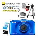 (もりもりセット)ニコン デジタルカメラ COOLPIX W150 ブルー 防水 耐衝撃 タフカメラ コンデジ デジカメ クールピクス (Nikon)(ラッピング不可)(快適家電デジタルライフ)
