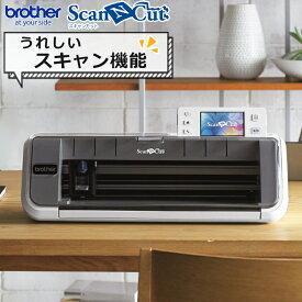 【 カッティングマシン 】 ブラザー ScanNCut CM300 スキャンカット ステッカー クラフト 小物 カッティングマシーン 店舗 オフィス 家庭用 (CMZ0102/CM-300) (brother)(快適家電デジタルライフ)(ラッピング不可)