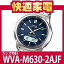 【代引手数料・送料無料】【国内正規品】CASIO(カシオ) wave ceptor ウェーブセプター WVA-M630D-2AJF [ソーラー電波…