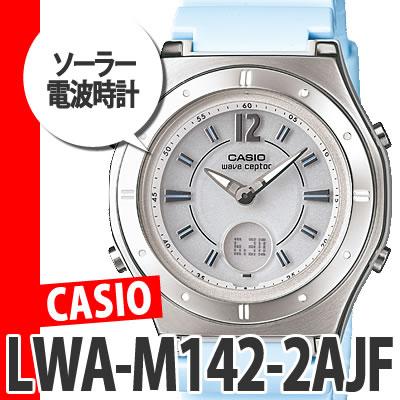 【国内正規品】【ソーラー電波】CASIO カシオ wave cepter(ウェーブセプター) LWA-M142-2AJF【レディース・レディス】【快適家電デジタルライフ】