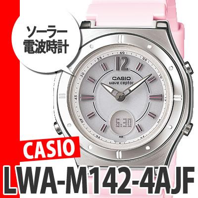 【国内正規品】【ソーラー電波】CASIO カシオ wave cepter(ウェーブセプター) LWA-M142-4AJF 【ソーラー電波時計】【代引手数料・送料無料】【レディース・レディス】【快適家電デジタルライフ】