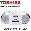 東芝【CDラジカセ】 TY-CK4(S)[TYCK4] シルバー 【カセットテープ録音・再生】【快適家電デジタルライフ】
