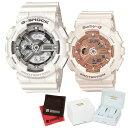 【セット】 [カシオ]CASIO 腕時計 GA-110C-7AJF メンズ・BA-110-7A1JF レディース ・専用ペア箱(Gショック& ベビーG)・マイクロファイバークロス 2枚セット V-81
