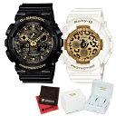 【セット】 [カシオ]CASIO 腕時計 GA-100CF-1A9JF メンズ・BGA-170-7B1JF レディース ・専用ペア箱(Gショック& ベビーG)・マイクロファイバークロス 2枚セット V