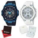 【電波ソーラーペアBOXセット】【国内正規品】CASIO 腕時計 GST-W300G-1A2JF [ジーショック]メンズ G-STEEL&MSG-W100…