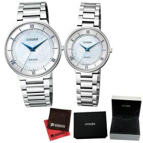 (ペア箱入り・クロスセット)(国内正規品)(シチズン)CITIZEN腕時計AR0080-58Aメンズ・EX2090-57Aレディース(エクシード)EXCEEDエコドライブペアモデル(チタンバンドソーラーアナログペアウォッチ)(快適家電デジタルライフ)