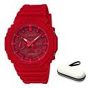 (8月新商品)(時計ケースセット)(国内正規品)(カシオ)CASIO 腕時計 GA-2100-4AJF (ジーショック)G-SHOCK メンズ カーボンコアガード(樹脂バンド クオーツ アナデジ)(快適家電デジタルライフ)