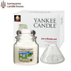 【キャンドル】YANKEE CANDLE(ヤンキーキャンドル)YK0043001 クリーンコットン YCジャーMシェードセットクラック ギフトセット 照明 ホワイトフラワー レモン(快適家電デジタルライフ)