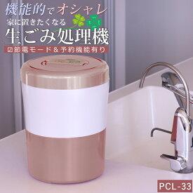 パリパリキューブライト アルファ PCL-33-PGW ピンクゴールド 自動停止/スタート予約機能付 島産業 生ごみ減量乾燥機 生ごみ処理機 生ゴミ処理機 ゴミ箱 臭わない バケツ 密閉 消臭 ごみ箱 乾燥