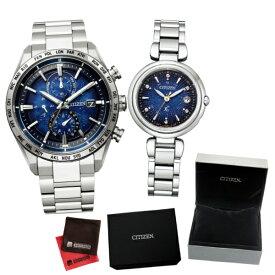 (ペア箱入り・クロスセット)シチズン CITIZEN 腕時計 AT8181-71L・ES9460-53M ATTESA&xC ペアウォッチ DEAR Collection 限定モデル ソーラー電波 チタンバンド(国内正規品)(快適家電デジタルライフ)