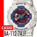 CASIO カシオ【時計】 BABY-G[ベイビーG] BA-112-7AJF [国内正規品]【快適家電デジタルライフ】