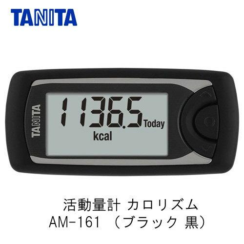 TANITA(タニタ) 【活動量計】 カロリズム AM-161 ブラック 黒 [AM161] 【Bluetooth対応】【体組成計と連携】【快適家電デジタルライフ】