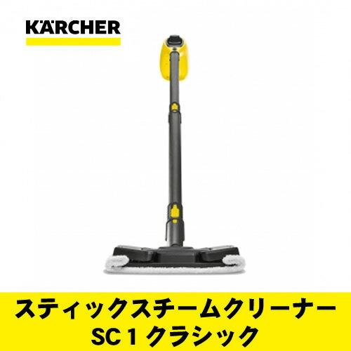 ケルヒャー 【スチームクリーナー】スティックスチームクリーナーSC1クラシック【ラッピング不可】【快適家電デジタルライフ】